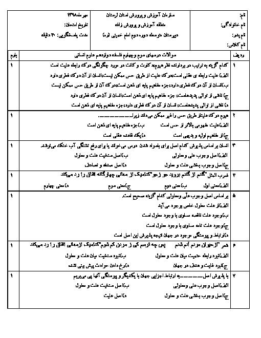 امتحان میان ترم فلسفه (2) دوازدهم دبیرستان امام خمینی زاغه | درس 3 و 4