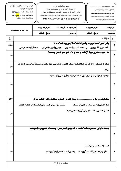 سوال و پاسخ تشریحی امتحانات ترم اول علوم و فنون ادبی (3) دوازدهم انسانی مدرسه سرای دانش واحد فلسطین | دی 97