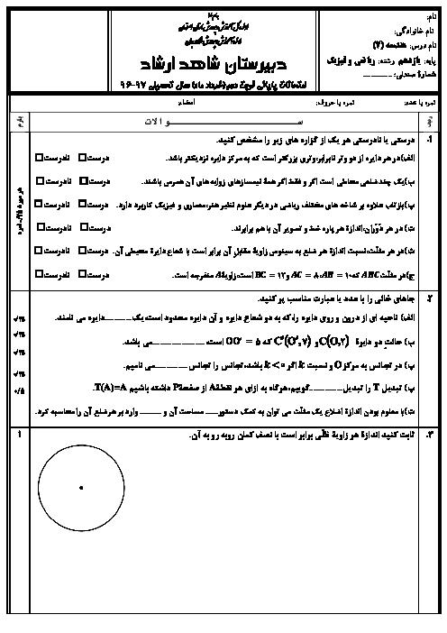 امتحان پایان ترم دوم هندسه یازدهم دبیرستان شاهد ارشاد | خرداد 1397