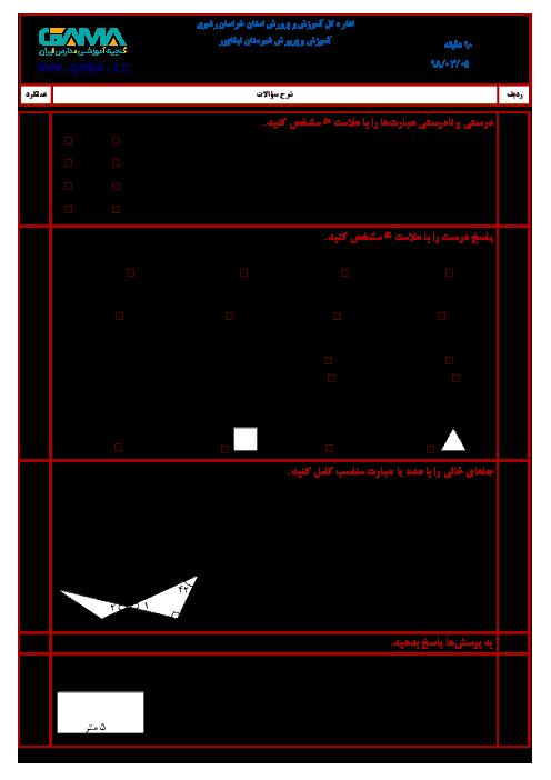 آزمون نوبت دوم ریاضی ششم هماهنگ نیشابور (شیفت صبح) | خرداد 1398