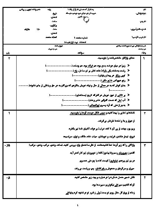 امتحان نیمسال اول فارسی (1) دهم دبیرستان غیردولتی صالحین   دی 1398