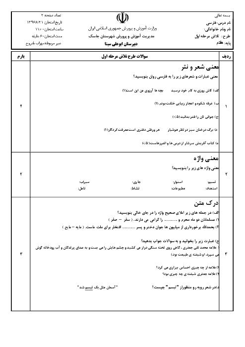 سوالات امتحان ادبیات فارسی هفتم  دبیرستان ابوعلی سینا | آبان 96: فصل 1 و 2