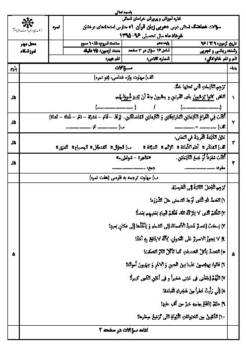 سوالات امتحان پایانی عربی، زبان قرآن (1) پایۀ دهم هماهنگ استانی مدارس تیزهوشان خراسان شمالی | خرداد 96