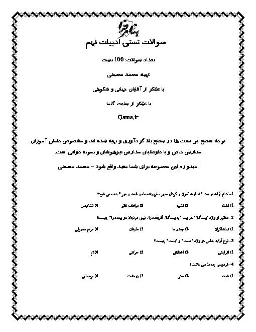 نمونه سوالات تستی ادبیات فارسی نهم آمادگی آزمون های ورودی | کل کتاب (سری 5)