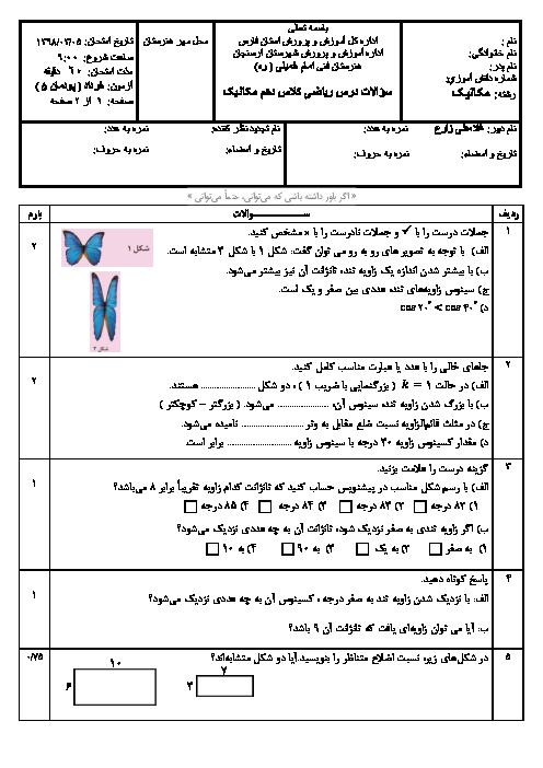 سوالات امتحان ترم دوم ریاضی دهم هنرستان امام خمینی ارسنجان   خرداد 1398 + پاسخ