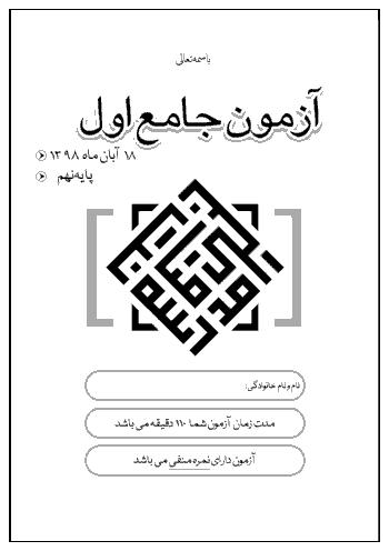 آزمون جامع اول پایه نهم دبیرستان متانت نیک تهران | آبان 1398