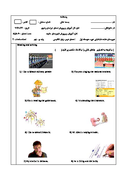 آزمون نوبت اول زبان انگلیسی نهم | دبیرستان پسرانه علامه طباطبایی مشهد