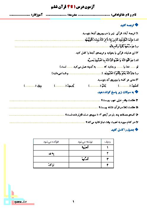 آزمون ماهانهی آبان قرآن ششم دبستان وحدت | درس 1 تا 4