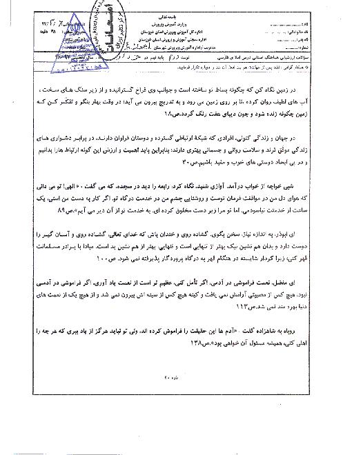 امتحان هماهنگ استانی نوبت دوم خرداد ماه 96 درس املای فارسی پایه نهم   استان خوزستان