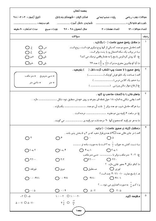 آزمون نوبت دوم ریاضی ششم هماهنگ بندر انزلی (نوبت صبح) | خرداد 1398