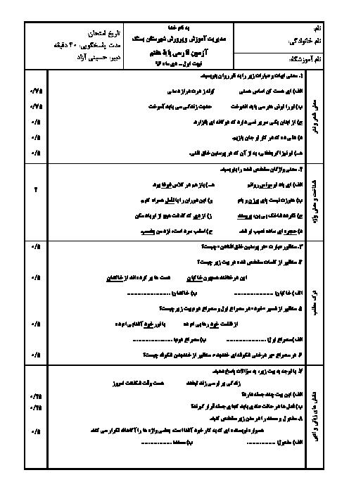 امتحان پایانی ترم اول فارسی هفتم مدرسه شهید رجایی | دی 96