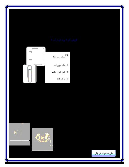 آزمایشگاه علوم تجربی (1) دهم رشته رياضی و تجربی   گزارش کار آزمایش پرده ای از آب