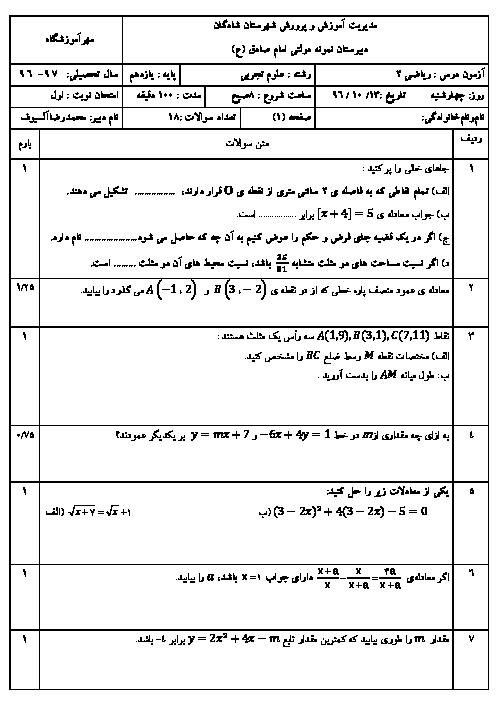 آزمون نوبت اول ریاضی (2) یازدهم دبیرستان امام صادق (ع) | دی 1396