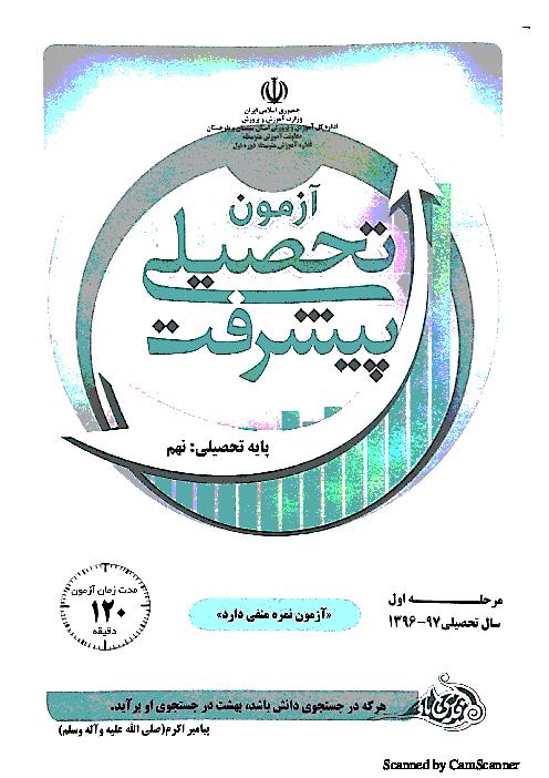آزمون پیشرفت تحصیلی دانشآموزان پایه نهم استانهای سیستان و بلوچستان و اردبیل | پایان دی ماه 96