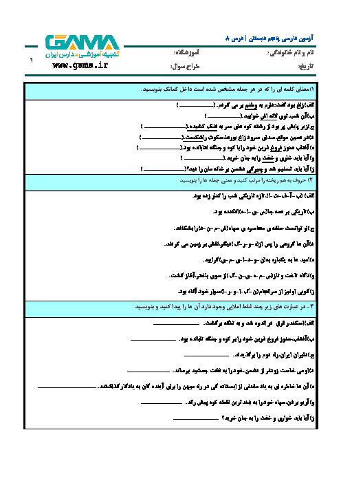 آزمون مدادکاغذی فارسی پنجم  دبستان جامی سرعین |  درس 8: دفاع از میهن
