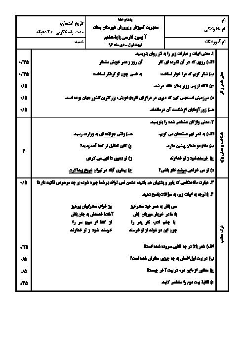 امتحان پایانی نوبت اول فارسی هشتم مدرسه شهید رجایی | دی 96