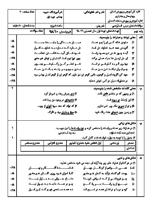 آزمون ترم اول فارسی نهم مدرسه شهید بهشتی | دی 98
