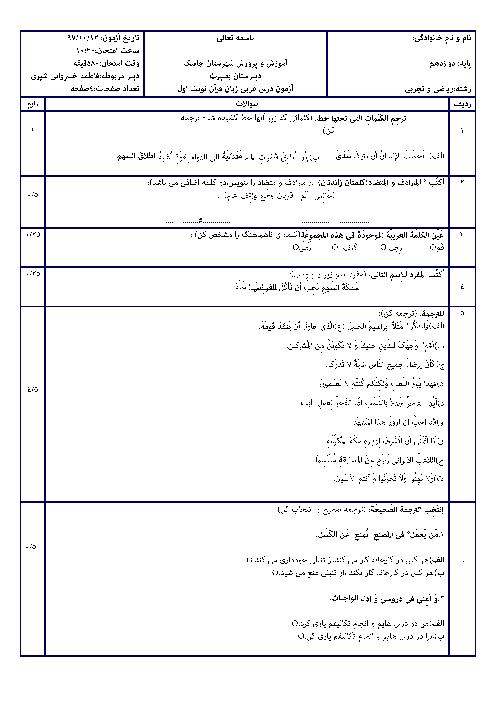 سؤالات امتحان ترم اول عربی (3) دوازدهم مشترک دبیرستان بصیرت | دی 1397