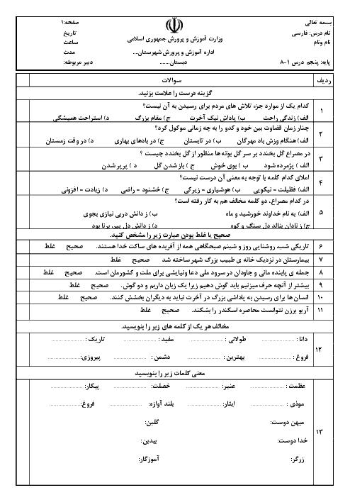 آزمون نوبت اول فارسی پنجم دبستان | دی 96: درس 1 تا 8