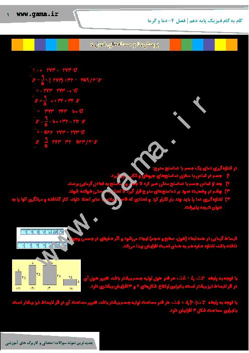 راهنمای گام به گام فيزيک (1) دهم رشته رياضی و تجربی | فصل 4: دما و گرما (صفحه 141 تا 144)