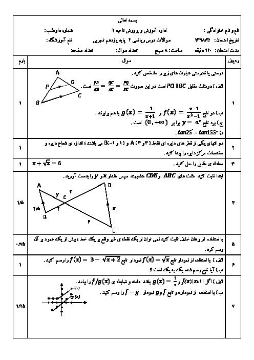 امتحان نوبت دوم ریاضی یازدهم تجربی دبیرستان حضرت فاطمه کرج | خرداد 1397 + پاسخ