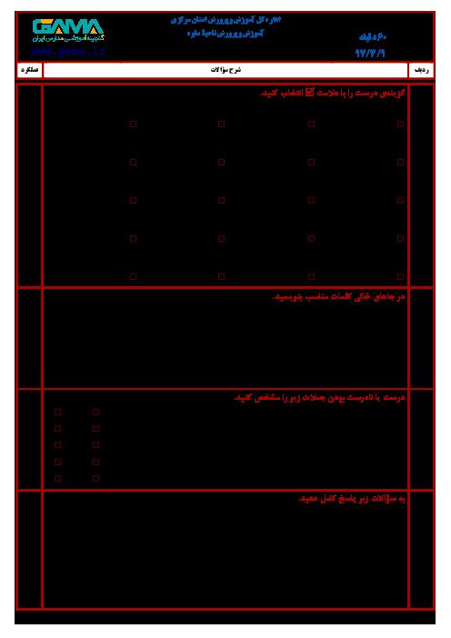 سؤالات امتحان هماهنگ نوبت دوم مطالعات اجتماعی پایه ششم ابتدائی مدارس ناحیۀ ساوه   خرداد 1397 + پاسخ