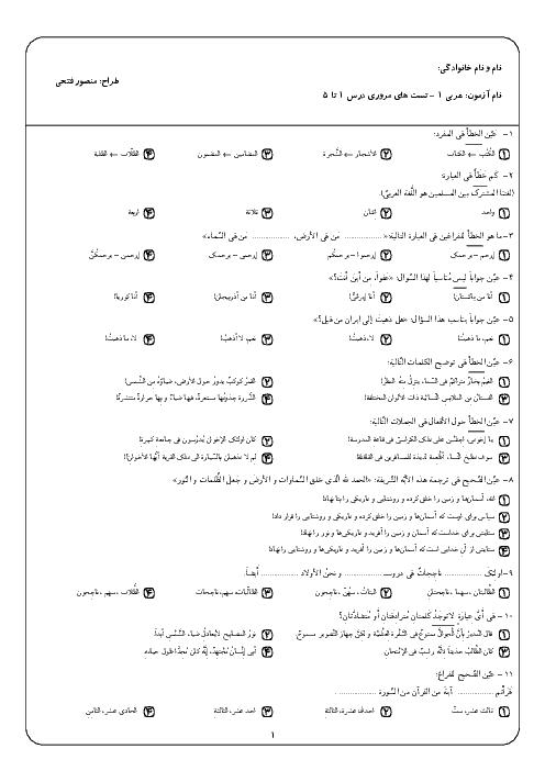 تست های مروری درس 1 تا 5 عربی دهم دبیرستان سلام + پاسخنامه تشریحی