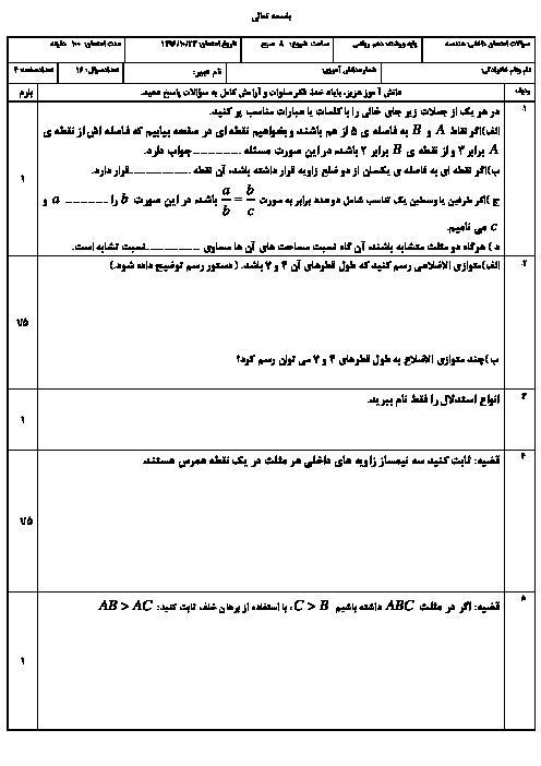 سوالات امتحان ترم اول هندسه (1) دهم دبیرستان خواجه عبداله انصاری | دیماه 1396
