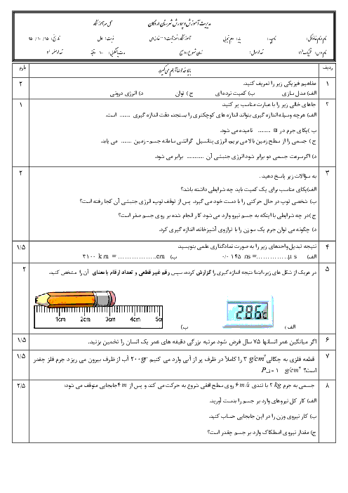امتحان نوبت اول فیزیک (1) رشتۀ تجربی پایه دهم دبیرستان نمونه آیتالله خامنهای اردکان | دی 95