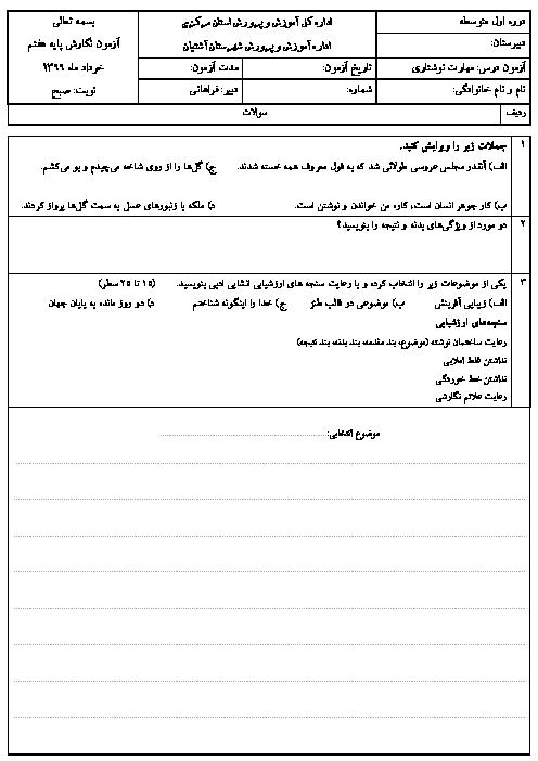 آزمون نوبت دوم نگارش هفتم مدرسه شهید نورایی | خرداد 1399