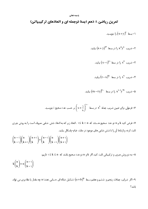 تمرین های سطح پیشرفته ریاضی (1) دهم | بسط دو جمله ای و اتحادهای ترکیباتی