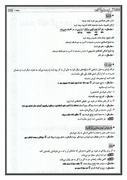 آرایههای ادبی و قالبهای شعر فارسی پایه نهم