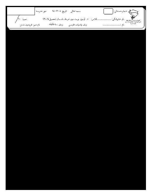 آزمون نوبت دوم ادبیات فارسی هشتم دبیرستان شهدای پاسداران تهران | خرداد 94
