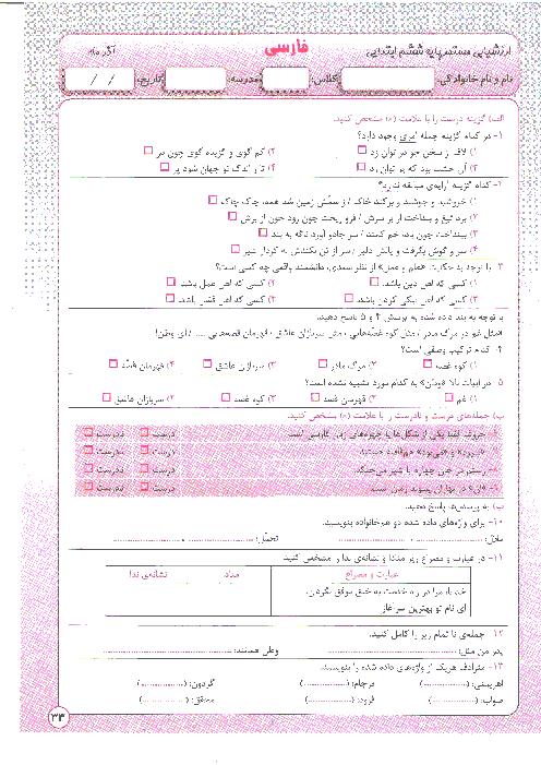 ارزشیابی مستمر فارسی  پایه ششم ابتدائی | درس 1 تا 6