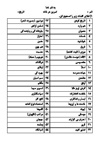 کاربرگ املا، هم معنی و نثر ساده پنجم دبستان شهید میاحی | درس 4 تا 8