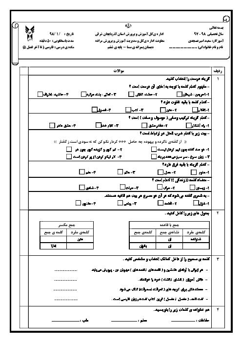 آزمون نوبت دوم فارسی ششم دبستانپسرانه  سماء | اردیبهشت 1398