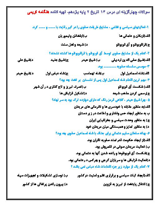 سوالات تستی تاریخ (2) انسانی پایه یازدهم رشته انسانی | درس 13: تحولات سیاسی و اقتصادی ایران در دورۀ صفوی