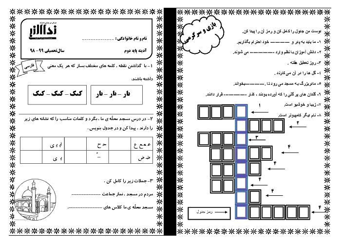 پیک آدینه کلاس دوم دبستان نداء النبی | هفته سوم آبان (فارسی، املا، علوم، ریاضی و هدیه)
