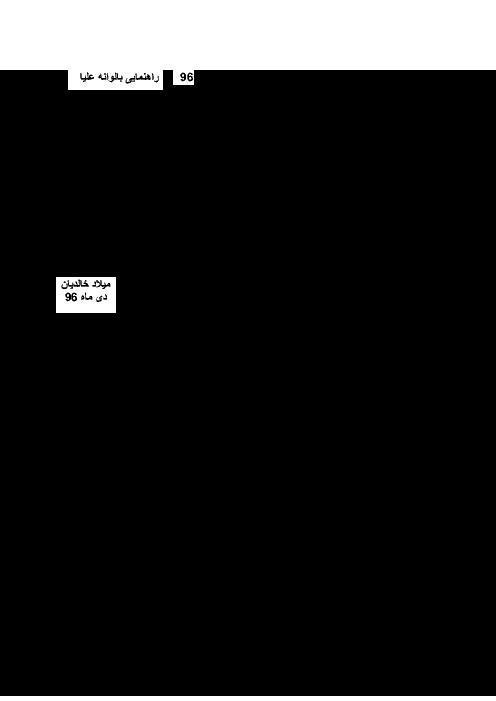 امتحان ترم اول املا و انشای نهم دبیرستان بالوانه علیا | دی 1397