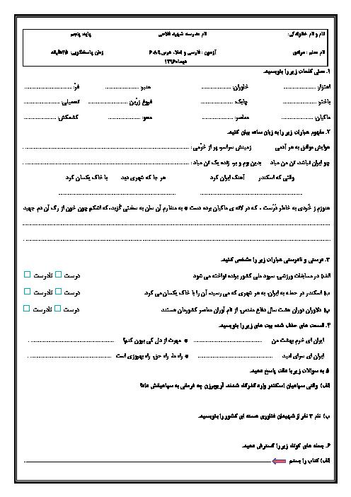 آزمون مدادکاغذی فارسی و املای پنجم دبستان شهید فلاحی طبس |  درس 6 تا 9