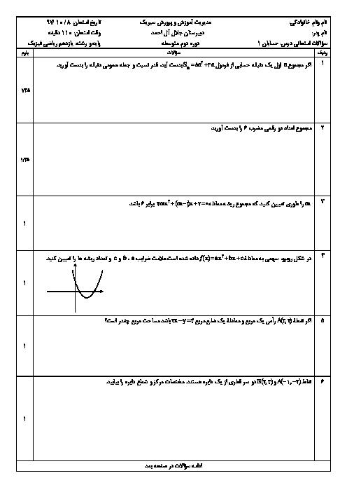 آزمون نوبت اول حسابان (1) یازدهم دبیرستان جلال آل احمد | دی 1397