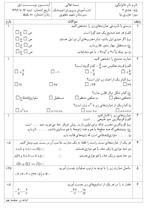 آزمون نوبت اول ریاضی هشتم مدرسه شهید مطهری اندیمشک - دی 96