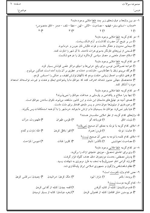 سوالات تستی املای کلمات دروس 14 الی 17 فارسی هفتم + پاسخ تشریحی