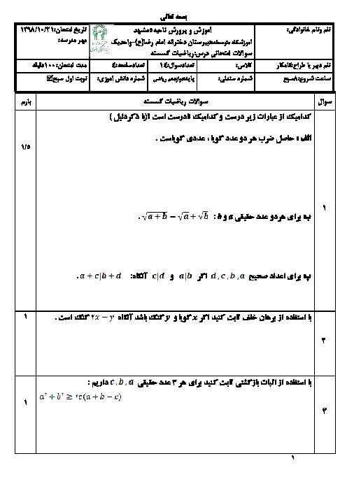 امتحان ترم اول ریاضیات گسسته دوازدهم دبیرستان امام رضا واحد 1 مشهد | دی 98