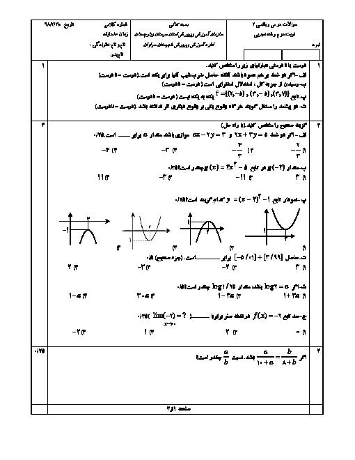آزمون نوبت دوم ریاضی (2) یازدهم دبیرستان یعقوب لیث | خرداد 1398