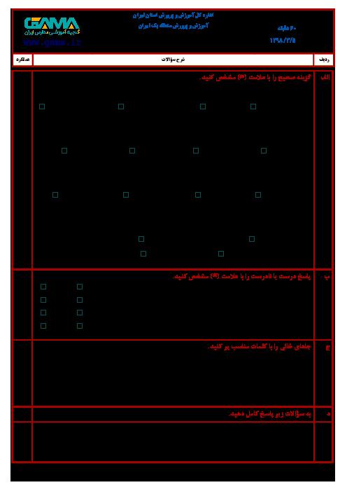 آزمون نوبت دوم مطالعات اجتماعی ششم هماهنگ منطقه 1 تهران | خرداد 1398