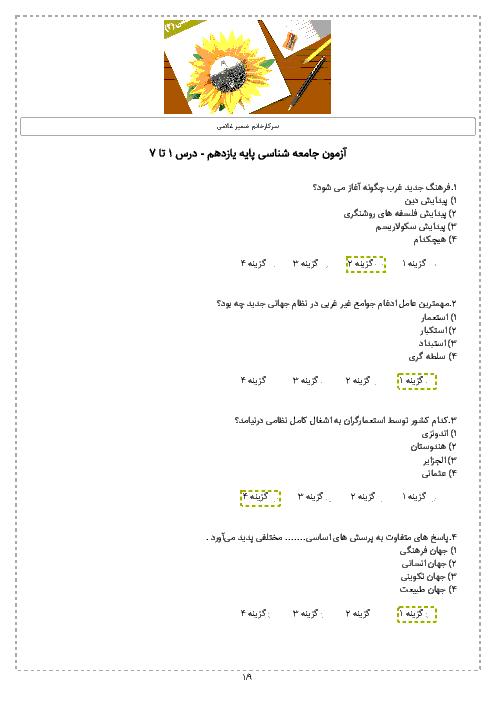 امتحان مجازی جامعه شناسی (2) یازدهم | درس 1 تا 7