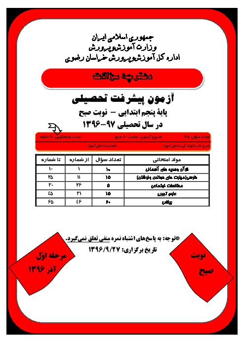 آزمون پیشرفت تحصیلی پایه پنجم دبستان استان خراسان رضوی با پاسخ | نوبت صبح مرحله اول 97-96