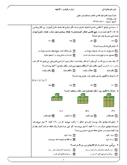 آزمون تستی ریاضی کلاس ششم دبستان قلم مهاجران   فصل 1: عدد و الگوهای عددی + پاسخ تشریحی