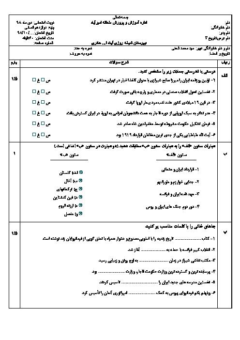 امتحان ترم اول تاریخ (3) دوازدهم دبیرستان آیت الله حائری | دی 98